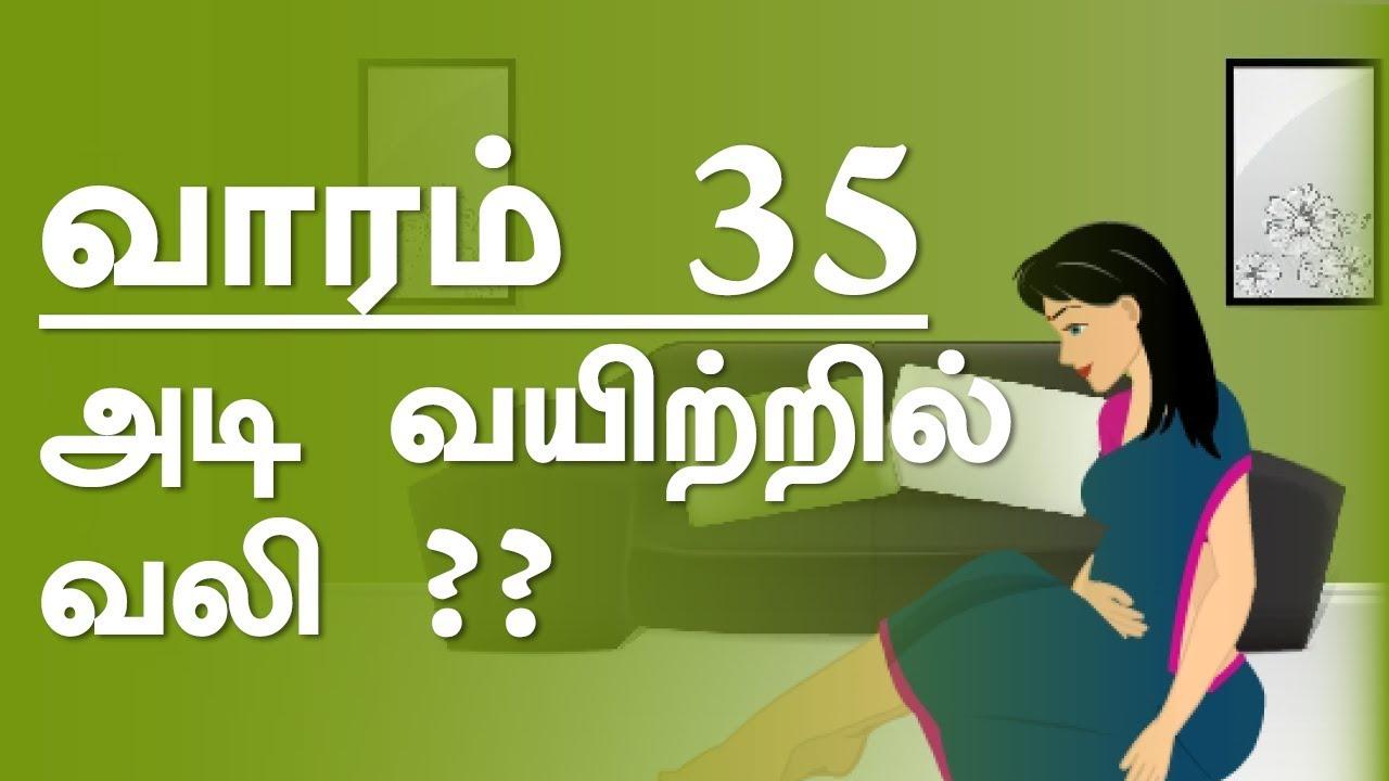 The Pregnancy Week By Week Tamil Week 35 Youtube
