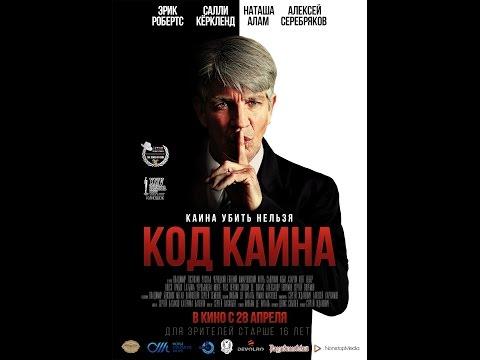 """""""Код Каина"""" – официальный трейлер, 28 апреля: Узбекистан, Казахстан"""