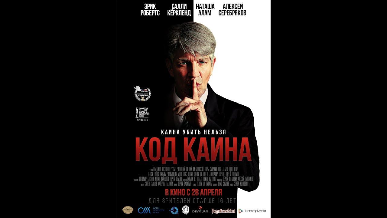 Код каина (2015) всё о фильме, отзывы, рецензии смотреть видео.