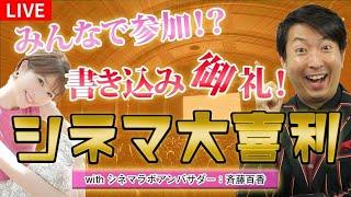 【生配信】新企画「シネマ大喜利」映画好き大集合SP!アンバサダー斉藤百香アナ