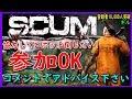 新作ゲーム【SCUM】一緒にロボット倒そう!(参加型)コメントでアドバイスください!【…