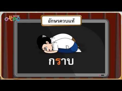 อักษรควบกล้ำ ร ล ว - สื่อการเรียนการสอน ภาษาไทย ป.2