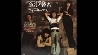急げ!若者 (1974年7月21日) 作詞:千家和也 作曲:都倉俊一 短い命な...