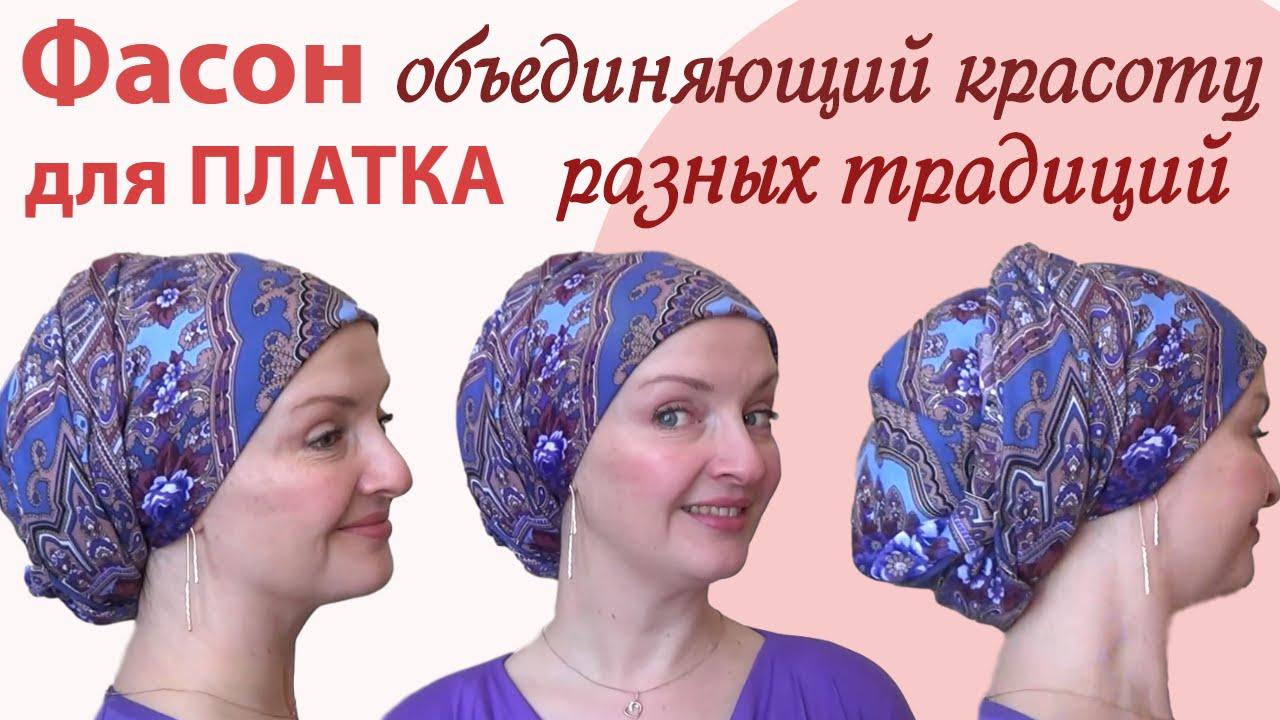 как завязывать татарский платок