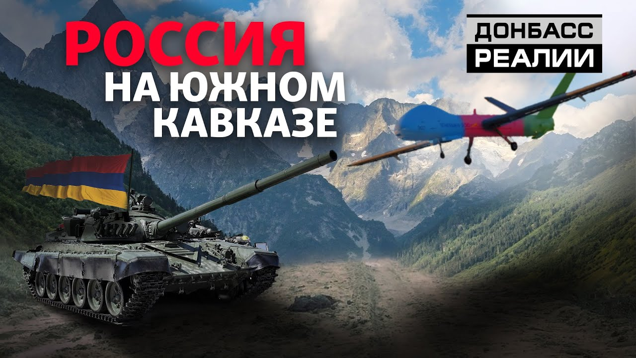 Война Армении и Азербайджана: как Россия играет на конфликте в Нагорном Карабахе? | Донбасc Реалии