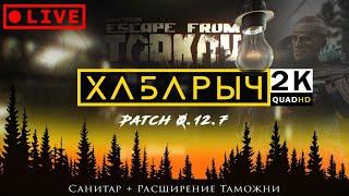 Escape From Tarkov / Стрим / 1440 / 0.12.7 / Рега приди...