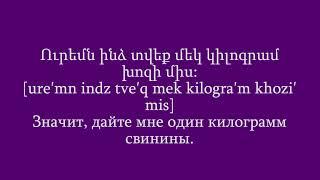 Проект «Учим армянский язык». Урок 65