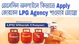 gas distributorship | how to apply for for the gas agency dealership on online lpg vitarak chayan