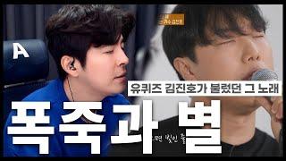 [숨은명곡] 前엠투엠멤버 정진우가 부르는 김진호의