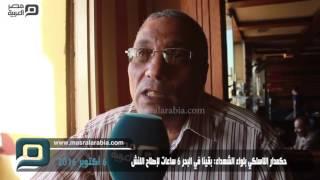 مصر العربية | حكمدار اللاسلكي بلواء الشهداء: بقينا في البحر 6 ساعات لإصلاح اللنش