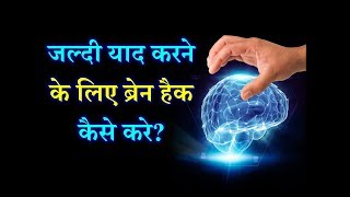How to Hack Brain for Quickly Memorize? – [Hindi] – Quick Support