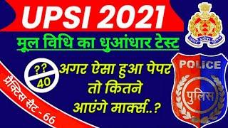 मूल विधि महत्वपूर्ण 2500 प्रशन || मूलविधि Upsi || Moolbidhi For Upsi 2021 || मूल विधि Part-65