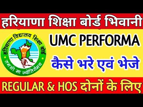 UMC LIST 2020 । HBSE UMC CASE 2020 । HOS UMC CASE । HOW TO FILL UMC PERFORMA । HARYANA BOARD UMC