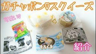 ガチャポン ♥ スクイーズ 購入品紹介 ♪ 可愛くてリアル☆グミ&弁当&お餅