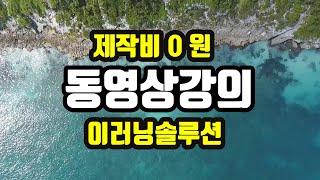 제작비 0원 동영상강의 이러닝솔루션 이런툴