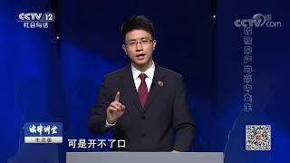 《法律讲堂(生活版)》 20190710 检察官说案·被骗房产的高中女生| CCTV社会与法