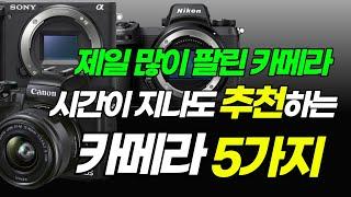 2020년 제일 많이 팔린 카메라, 2021년에도 잘 …