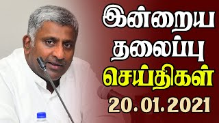 இன்றைய தலைப்புச் செய்திகள் 20-01-2021 Srilanka Tamil News