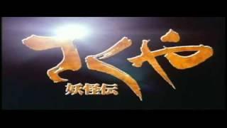 主演女優:安藤希 「さくや妖怪伝」