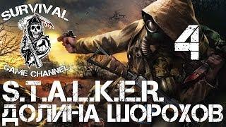 ФИНАЛ — S.T.A.L.K.E.R.: Долина Шорохов прохождение [1080p] Часть 4