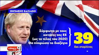 <span class='as_h2'><a href='https://webtv.eklogika.gr/prasino-fos-apo-toys-27-sti-symfonia-gia-to-brexit-17-10-2019-ert' target='_blank' title='Πράσινο φως» από τους 27 στη συμφωνία για το Brexit | 17/10/2019 | ΕΡΤ'>Πράσινο φως» από τους 27 στη συμφωνία για το Brexit | 17/10/2019 | ΕΡΤ</a></span>