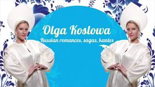 Валенки - Ольга Козлова  Olga Koslowa – Valenki