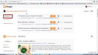 видео Blogger или WordPress