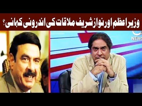 Wazir Azam Aur Nawaz Sharif Mulaqat Ki Androni Kahani? - Aaj Exclusive 23 September 2017 | Aaj News