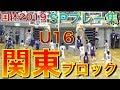 【バスケ★U16】国体関東ブロック2019〜少年男女ハイライト〜(#もりもり部屋 ☆バスケットボール)