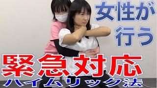 【年末特集】女性でもできるハイムリック法 口腔ケアチャンネル 617(口腔ケアチャンネル2 #290)
