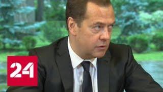 Медведев предложил создать платформу для университетского онлайн-образования - Россия 24