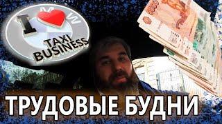 ПАССАЖИР ОСТАВИЛ НА ЧАЙ 2000 РУБЛЕЙ/БИЗНЕС ТАКСИ/ДИМОН
