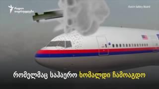როგორ ჩამოაგდეს უკრაინაში მალაიზიის ავიაკომპანიის თვითმფრინავი