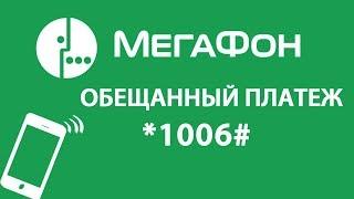 Обещанный платеж на МегаФон, как подключить. Команда номер код комбинация