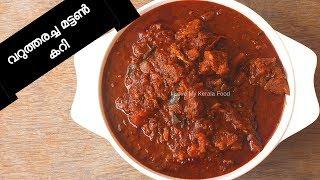 വറുത്തരച്ച മട്ടൺ കറി Christmas Special Varutharacha Mutton Curry - chinnuz' I Love My Kerala Food