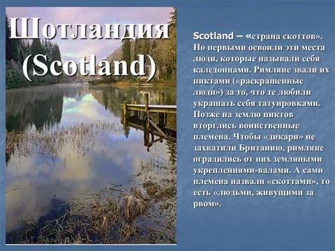Мир в картинках (Символы Шотландии)