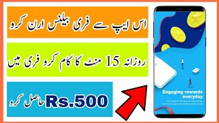 Get Daily Rs.500 Free Balance From Totalk App 2019 | Earn Unlimited Free Balance In Pakistan