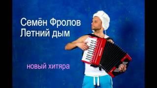 Cемён Фролов - Дым Кольцами (Летний дым) аудио Semyon Frolov - Summer smoke(audio) mp3