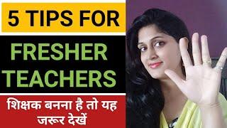 Teaching tips for fresher teachers    how can be a good teacher