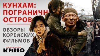 Кунхам: Пограничный остров — Корейские фильмы