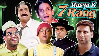 ឈុតឆាកកំប្លែងល្អបំផុត | ហាសាយ៉ាខេ ៧ ជួរ | Akshay Kumar - Paresh Rawal - Rajpal Yadav - Vijay Raaz