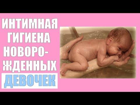 Интимная гигиена новорожденного. Как правильно подмывать новорожденную девочку