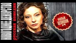 Новогоднее дежурство новогодние фильмы русские Russkie novogodnie filmi
