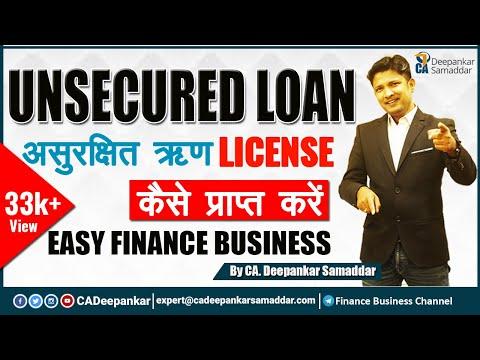UNSECURED LOAN ( असुरक्षित ऋण ) - LICENSE कैसे प्राप्त करें - EASY FINANCE BUSINESS -CA.DEEPANKAR S.
