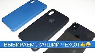 Лучшие чехлы для iPhone X?!