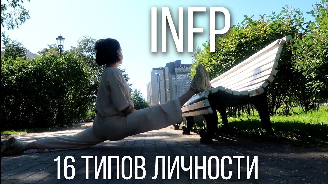 Тип личности INFP