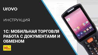 1C:Мобильная торговля. работа с документами и обменом