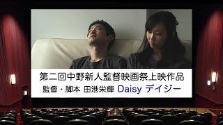デイジー> 監督・脚本:田港栄輝 長編作品「Daisy」。 誰かを傷つけた...