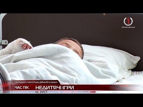 У Хусті троє дітей опинилися в лікарні внаслідок вибуху