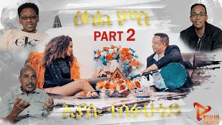 PART 2 New Eritrean Interview 2021 Eyasu Tesfuney( wedi Tesfuney/ወዲ ተስፉነይ) hosted by Eden G/selasie